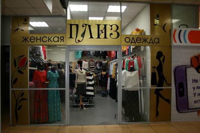 Г.Люберцы М-Н Женская Одежда