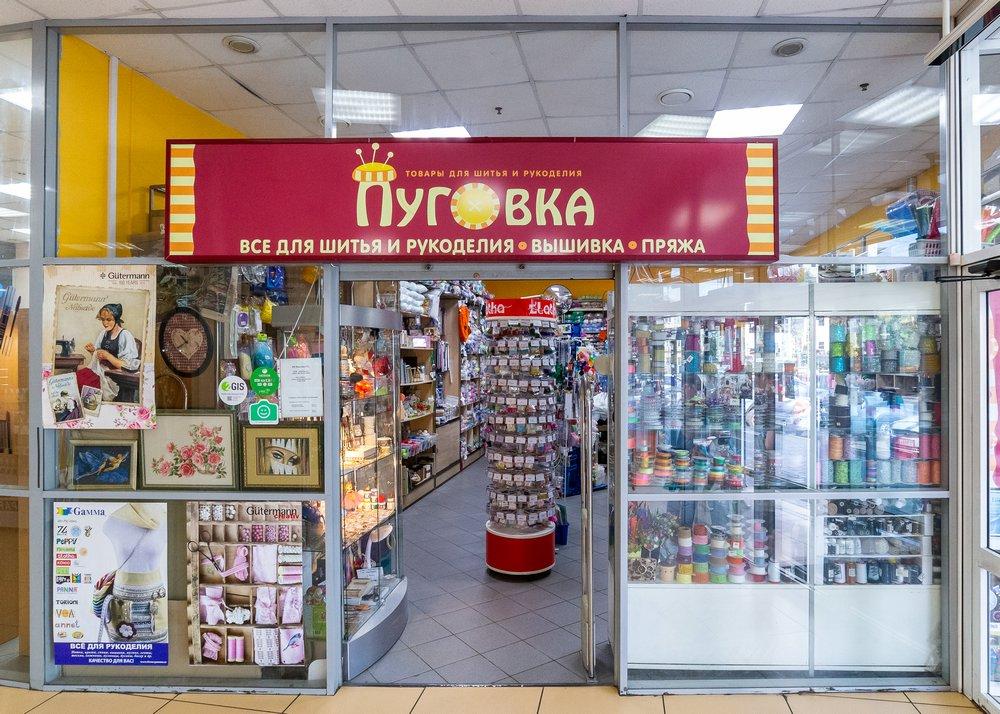 Магазин Пуговка Ярославль Официальный Сайт